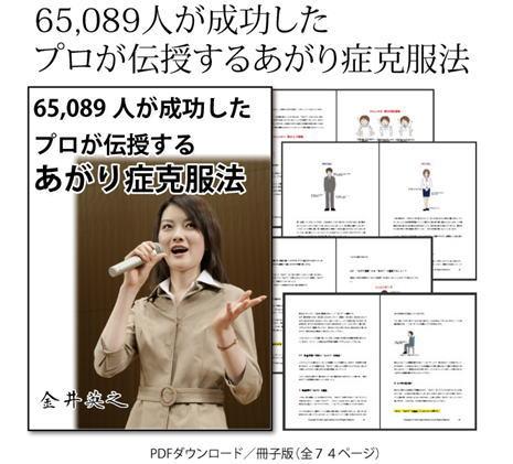 65,089人が成功したプロが伝授するあがり症克服法 教材